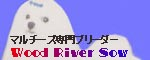 Wood River Sow 150×60 バナー